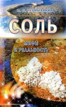 Книга Соль: Мифы и реальность