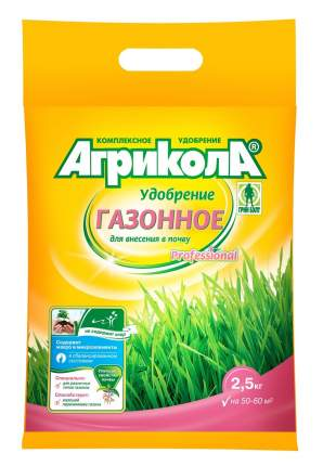 Удобрение Агрикола, газонное, гранулы, пакет 2.5кг, 04-758