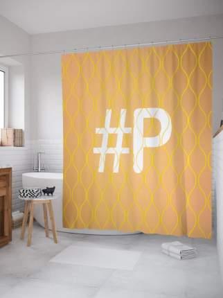 Штора (занавеска) для ванной «Оранжевая p с хештэгом» из ткани, 180х200 см с крючками