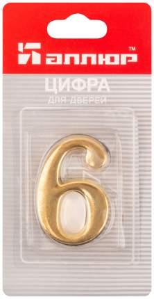 """Цифра для обозначения номера квартиры, металлическая Золото """"6"""", 67296"""