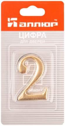 """Цифра для обозначения номера квартиры, металлическая Золото """"2"""" , 67292"""