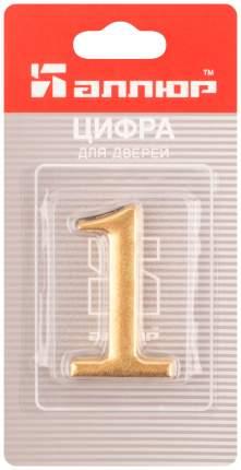 """Цифра для обозначения номера квартиры, металлическая Золото """"1"""", 67291"""