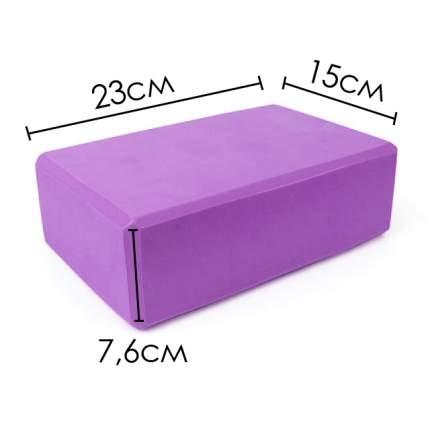 Блок для йоги Atlanterra AT-YB-02, фиолетовый