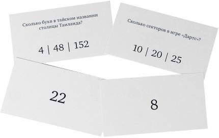 Настольная игра Pagedown Сколькометр Игра в числа