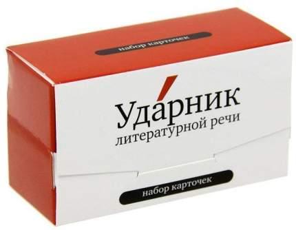 """набор карточек """"ударник литературной речи"""" (120 шт.)"""