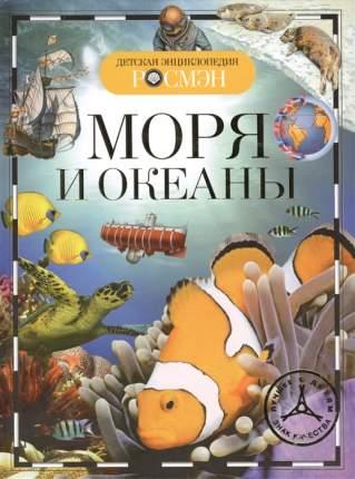 """Энциклопедия """"Моря и океаны"""""""