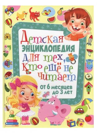 Детская энциклопедия для тех, кто еще не читает, От 6 месяцев до 3 лет