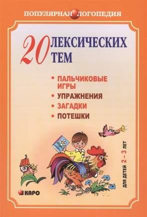 Книга 20 лексических тем. Пальчиковые игры, упражнения, загадки, потешки для детей 2-3 лет