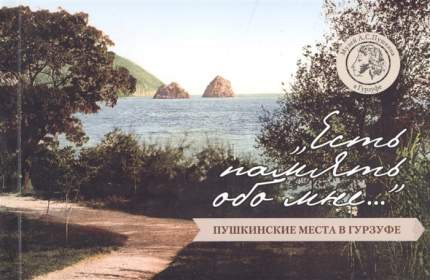Книга Есть память обо мне…. Пушкинские места в Гурзуфе