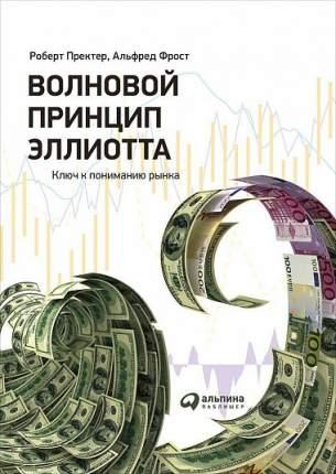Книга Волновой принцип Эллиотта. Ключ к пониманию рынка