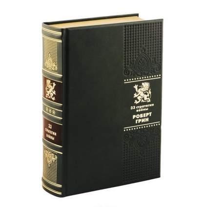 Книга Роберт Грин. 33 стратегии войны