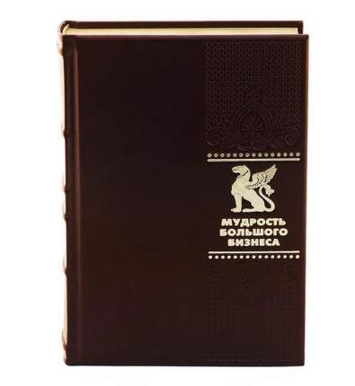 Книга Мудрость Большого Бизнеса. 5000 цитат о бизнесе, менеджменте и финансах