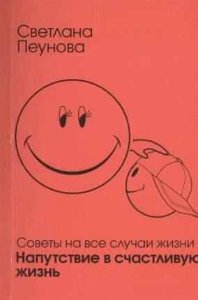 Книга Советы на все случаи жизни. Напутствие в счастливую жизнь