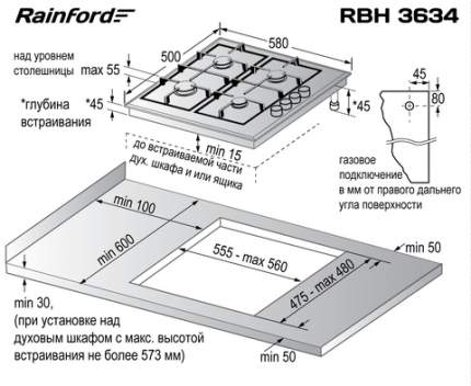 Встраиваемая газовая панель Rainford RBН 3634 Black