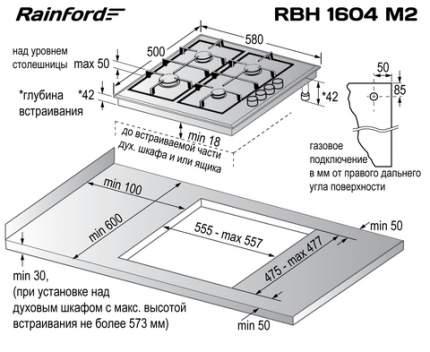 Встраиваемая газовая панель Rainford RBН 1604 M2 Inox
