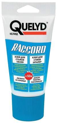 Клей QUELYD для стыков RACCORD (0,08 кг)