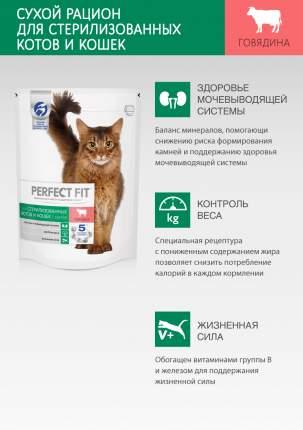 Сухой корм для кошек Perfect Fit Sterile, для стерилизованных, говядина, 0,65кг
