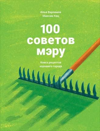 Книга 100 советов мэру: Книга рецептов хорошего города