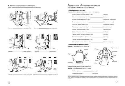 Васильева С.А. Рабочая тетрадь по развитию речи дошкольников