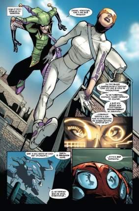 Совершенный Человек-Паук, Том 2, Проблемы с головой