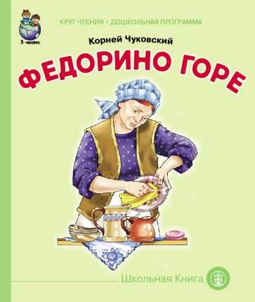 Чуковский К.И. «Федорино горе»
