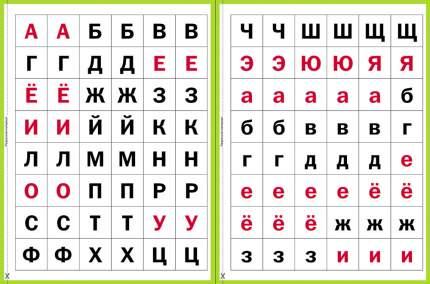 КАССА БУКВ. ПВХ-папка и разрезной материал. Учебное пособие для занятий с детьми 4–6 ле...