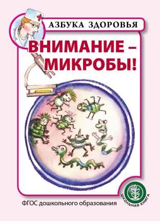 Внимание — микробы!. Серия: «Азбука здоровья»