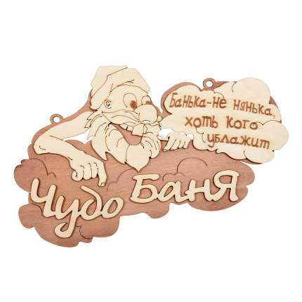 """Табличка """"Чудо баня"""" 29х18см (Банные штучки), 32326"""