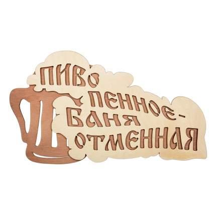 """Табличка """"Пиво пенное - баня отменная"""" 28х15,5см (Банные штучки), 32324"""