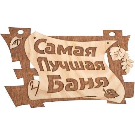 """Табличка """"Самая лучшая баня"""" 29х18см (Банные штучки), 32322"""