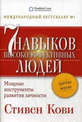Книга Семь навыков Высокоэффективных людей: Мощные Инструменты развития личности: кратк...