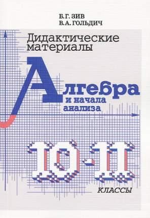 Книга Дидактические материалы по алгебре для 10-11 классов,