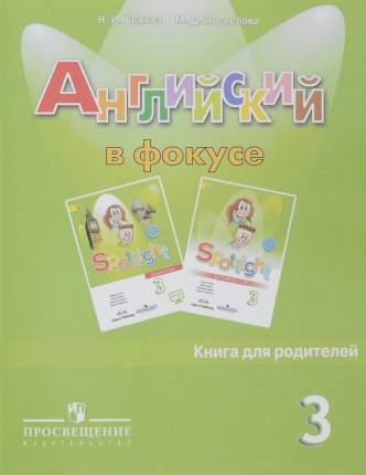 Книга Английский язык, Книга для родителей, 3 класс : пособие для общеобразоват, органи...