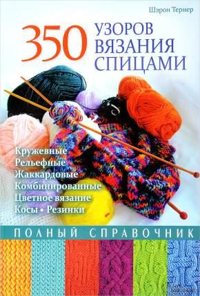 350 узоров вязания спицами, Полный справочник