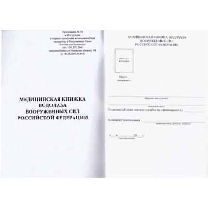 Медицинская книжка Водолаза ВС (Вооруженные силы) РФ
