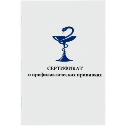 Сертификат о профилактических прививках/форма 156/у-93