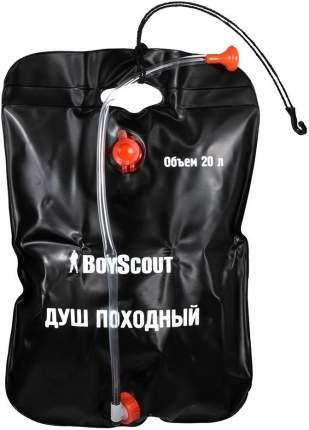 Душ походный 20л (BoyScout), 61083