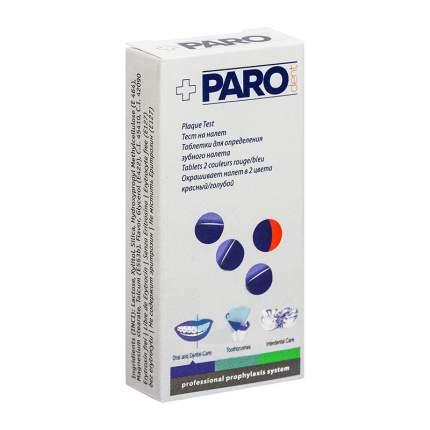Paro dent Plaque Test таблетки для определения зубного налета в коробочке (10 шт)