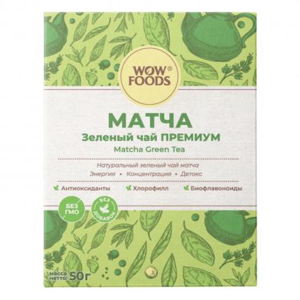 Чай матча WOWFOODS премиум порошок зеленого чая 50 г