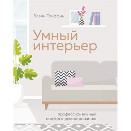 Книга Умный интерьер. Профессиональный подход к декорированию