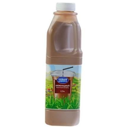 Коктейль Новая деревня молочный шоколадный 2.5% 1000 г