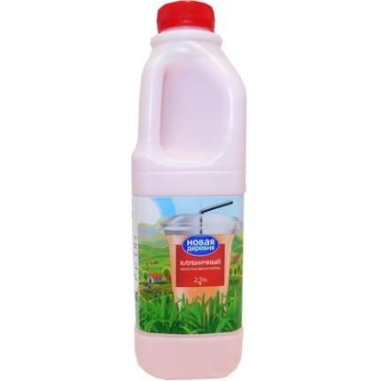 Коктейль Новая деревня молочный пастеризованный клубника 2.5% 1000 г