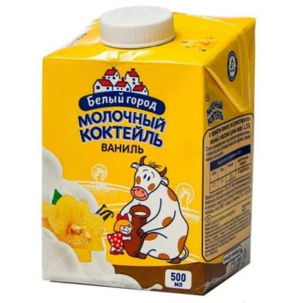 Коктейль Белый город ультрапастеризованный молочный ваниль 1.5% 0.5 л