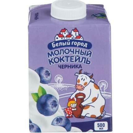 Коктейль Белый город ультрапастеризованный молочный черника 1.5% 0.5 л