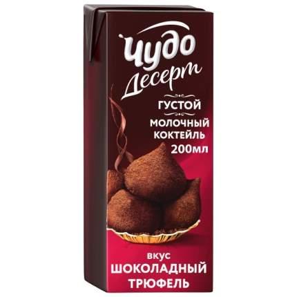 Молочный коктейль Чудо густой десерт шоколадный трюфель 3% 200 мл