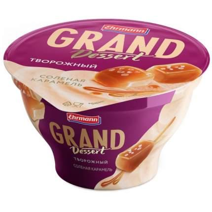 Десерт Гранд десерт творожный соленая карамель 5% 120 г