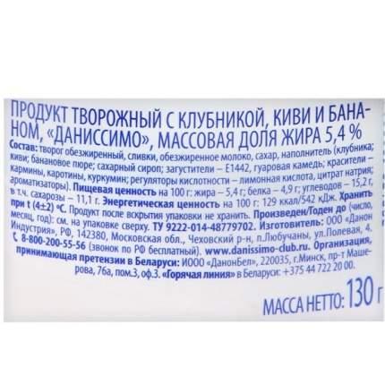 Продукт Даниссимо творожный клубника, банан 5.4% 130 г