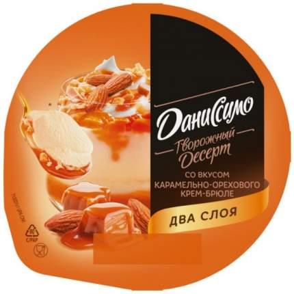 Творожок Даниссимо двухслойный со вкусом карамельно-орехового крем-брюле 5.4% 140 г