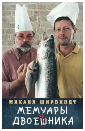 Книга Мемуары двоечника