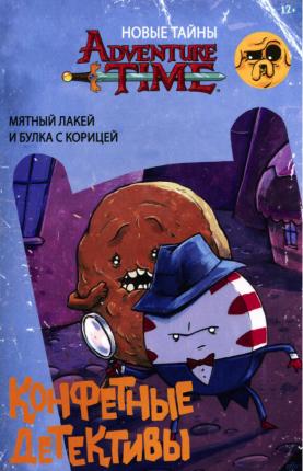 Adventure Time / Время Приключений, Конфетные детективы